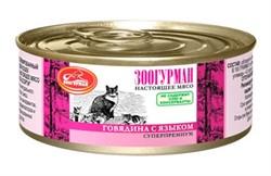 Зоогурман кон.д/кошек Говядина с языком 100г - фото 6642