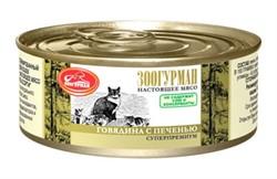 Зоогурман кон.д/кошек Говядина с печенью 100г - фото 6646