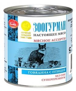 Зоогурман кон.д/кошек Мясное ассорти с Говядиной с птицей 250г - фото 6651