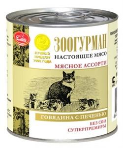 Зоогурман кон.д/кошек Мясное ассорти с Говядиной и печенью 250г - фото 6652