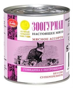 Зоогурман кон.д/кошек Мясное ассорти с Говядиной и потрошками 250г - фото 6654
