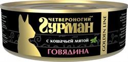 Четвероногий Гурман Golden кон.д/кошек Говядина с кошачьей мятой 100г - фото 7696