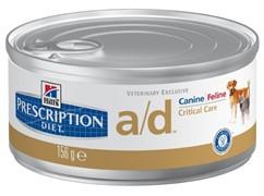 Hill`s PD Canine/Feline A/D - Хилл`c A/D Лечебные консервы для собак