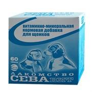 Севавит витаминно-минеральная кормовая добавка д/щенков 60таб