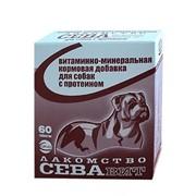 Севавит витаминно-минеральная кормовая добавка д/собак с протеином 60таб
