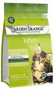 Arden Grange Корм сухой беззерновой  для котят   AG Kitten (GF)