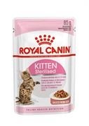 ROYAL CANIN Кусочки Киттен Стерилайзд  (в соусе)