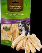 ДЕРЕВЕНСКИЕ ЛАКОМСТВА Уши кроличьи для собак, вяленые в печи 0,050 кг