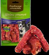 ДЕРЕВЕНСКИЕ ЛАКОМСТВА Шейки утиные для собак, покрытые нежным мясом