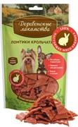 ДЕРЕВЕНСКИЕ ЛАКОМСТВА Ломтики крольчатины для мини-пород 0,055 кг