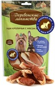 ДЕРЕВЕНСКИЕ ЛАКОМСТВА Уши кроличьи с мясом ягненка для мини-пород 0,055 кг