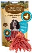 ДЕРЕВЕНСКИЕ ЛАКОМСТВА Утиная соломка нежная (100% мясо) 0,090 кг