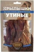 ДЕРЕВЕНСКИЕ ЛАКОМСТВА Крылышки утиные. Классические рецепты, 50г