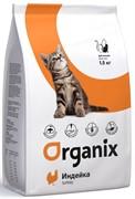 Organix Для котят с индейкой (Kitten Turkey)