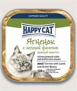 Happy Cat Паштет Ягненок с зеленой фасолью кусочками
