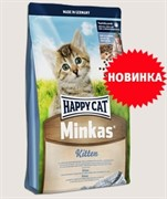 "Happy Cat Киттен ""Хеппи Кэт"" Минкас для котят  (10 кг)"