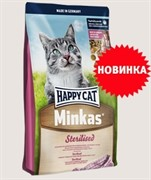 "Happy Cat Эдалт ""Хеппи Кэт"" Минкас Стерилайзд (10 кг)"