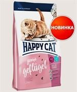 Happy Cat Supreme Junior Geflugel Юниор Птица (10 кг)