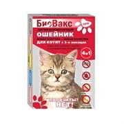 БиоВакс  Ошейник д/котят от блох 25см