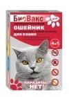 БиоВакс  Ошейник д/кошек от блох 35см