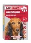 БиоВакс Ошейник д/собак от блох 65см