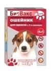 БиоВакс Ошейник д/щенков от блох
