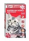БиоВакс  Капли д/кошек антипаразитные 2 пипетки