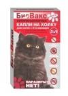 БиоВакс  Капли д/котят антипаразитные 2 пипетки