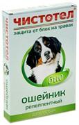 Чистотел БиоОшейник д/собак от блох 65см