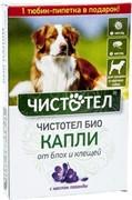 Чистотел  БиоКапли с лавандой д/средних и крупных собак от эктопаразитов 2 пипетки