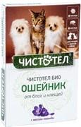Чистотел БиоОшейник с лавандой д/кошек и мелких собак от эктопаразитов 40см