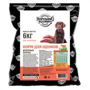 Хороший Хозяин корм д/щенков крупных пород пород  (6 кг)
