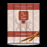Clan Classic Колбаски для кошек (с говядиной) 5*5 гр
