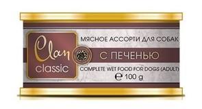 Clan CLASSIC консервы для собак «Мясное ассорти с печенью»