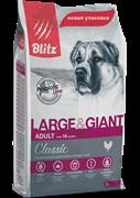 BLITZ ADULT LARGE&GIANT BREEDS/корм для собак крупных пород (15 кг)