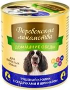 """Деревенские лакомства Консервы для собак """" Тушеный кролик с сердечками и шпинатом""""  0,24кг"""