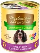 """Деревенские лакомства Консервы для собак """"Каре ягненка с печенью и овощами""""  0,24кг"""