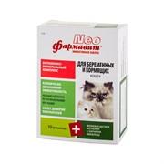 Фармавит Neo д/беременных и кормящих кошек 60таб