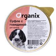 Organix Мясное суфле для щенков с говядиной