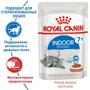 ROYAL CANIN INDOOR STERILISED 7+ YEARS GRAVY (Индор Стерилайзд 7+ в соусе)