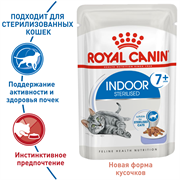 ROYAL CANIN INDOOR STERILISED 7+ YEARS JELLY (Индор Стерилайзд 7+ в желе)