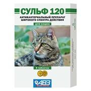 Сульф 120 таблетки (для кошек)