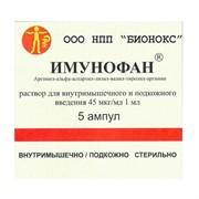 Иммунофан 1доза (5амп/уп)