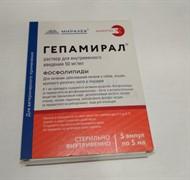 Гепамирал р-р для инъекций 5%-5мл №5