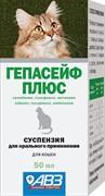 Гепасейф плюс 50 мл для кошек