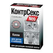 КонтрСекс Нео капли д/котов и кобелей, 2мл (1*20)