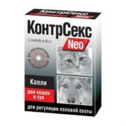 КонтрСекс Нео капли д/кошек и сук, 2мл (1*20)