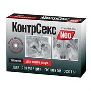 КонтрСекс Нео таб. д/кошек и сук, 10т. (1*30)