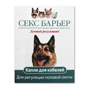 Секс барьер капли д/кобелей(собаки) М