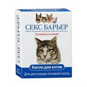 Секс барьер капли д/котов